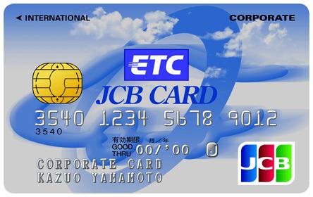 ETC/JCB法人カード 一般カード