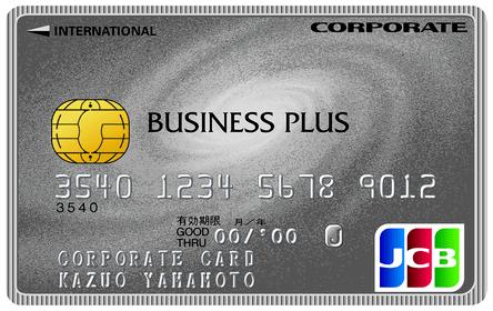 JCBビジネスプラス法人カード 一般カード