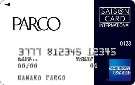 PARCOアメリカン・エキスプレス・カード