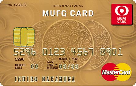 MUFGカード ゴールド