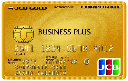 JCBビジネスプラス法人カード ゴールドカード
