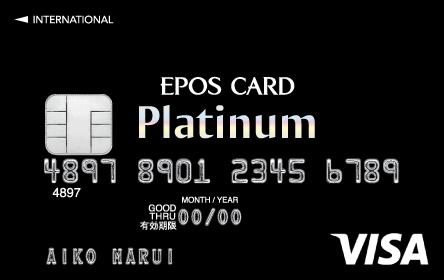 エポスプラチナカード
