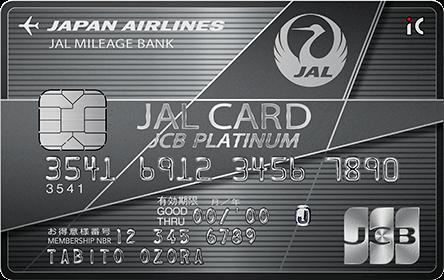 JALカード プラチナ